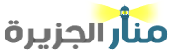 شركة منار الجزيرة 0500035791
